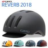 지로 2018 리벌브 어반 자전거 헬멧 리버브