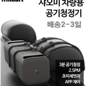 샤오미 전자마트 차량용 공기청정기 CZHQ01RM