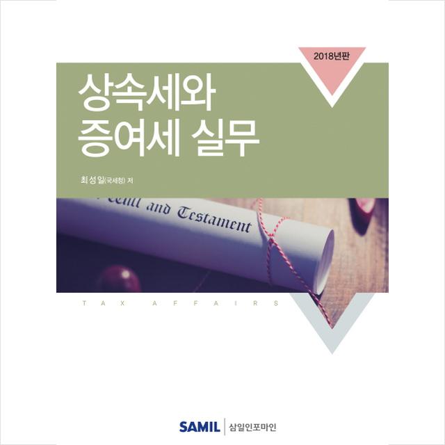상속세와 증여세 실무(2018)/삼일인포마인