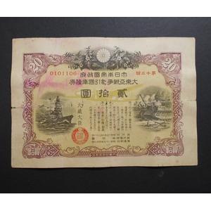 1944년(소화19년) 대동아전쟁 할인 국고채권(이십원)