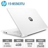 [HP] 15-BS563TU [화이트] [256GB(SSD) 교체]