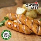 미젤 아임닭 닭가슴살 소시지 프랑크 오리지널