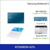 2018년 삼성노트북5 프리미엄팩 블루 +레이저프린터 NT500R5M