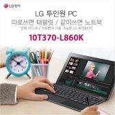 [LG 컴퓨터][LG] 2in1 10T370-L860K (인텔ATOM Z8350 1.92GHz / 2GB / 64GB eMMC / HD 1280x800 /Win10 64bit)