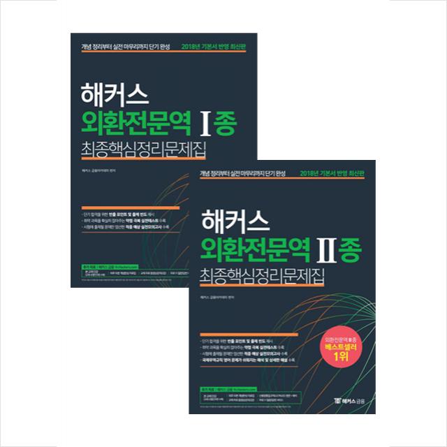 [선택]해커스 외환전문역 1종/ 2종 최종핵심정리 문제집/해커스금융