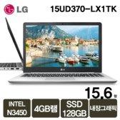 울트라 PC 15UD370-LX1TK  Win10 Home 64bit 설치