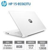 [HP] 15-BS563TU [화이트] [4GB RAM 추가(총8GB)+Win10설치(FPP)]