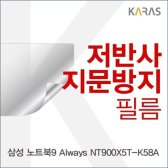NT900X5T-K58A용 저반사필름 삼성
