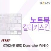 무료배송- MSI GT62VR 6RD Dominator WIN10 용 칼라키스킨