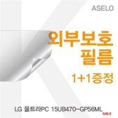 아셀로3종 울트라PC 15UB470-GP56ML용 외부보호필름 LG