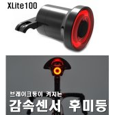 Xlite100 감속센서 후미등/자전거 전조등