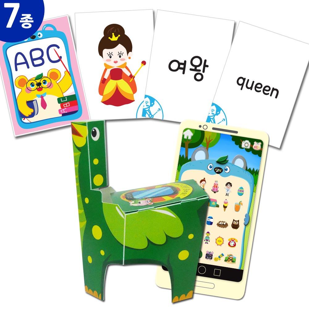 [한정수량] 스마트폰으로 따라 배우는 유아 언어 인지 놀이학습 : 스마티 배움 키트 (7종)