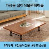 6인용 가정용 불판테이블 접이식상