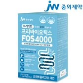 한미양행 JW중외제약 프리바이오틱스 FOS 4000 5g x 30포