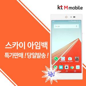 알뜰폰/KT M모바일/스카이 아임백/IM-100K/마지막재고