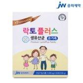 JW중외제약 락토 플러스 생유산균 온가족 2000mg x 50포