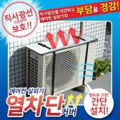 일본직수입 에어컨 실외기 커버