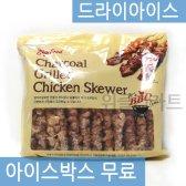 스카이푸드 BBQ 숯불 오리지날 닭꼬치