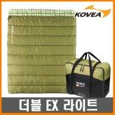 코베아 더블EX 라이트 KECV9SP-04