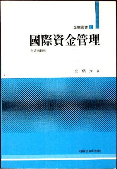 엘리트2000 한국금융연구원 국제자금관리 (중고)