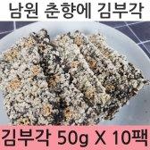 남원 춘향애 김부각 찹쌀 수제 선물세트