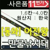동와 DL어전왕 2.6칸-배송코드-2131 dw