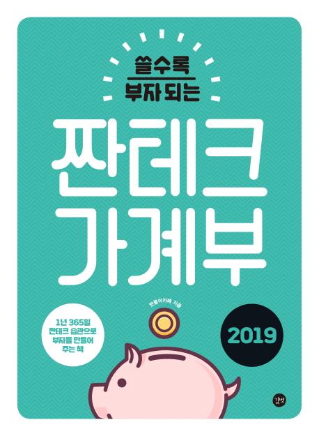 짠테크 가계부(2019)(쓸수록 부자 되는) (짠돌이카페) [길벗]