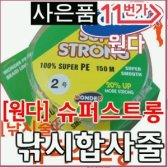원다 슈퍼스트롱 3호 낚시합사줄/원토픽