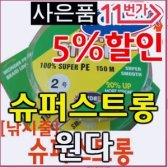 원다 슈퍼스트롱 낚시합사줄 8호