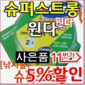 원다 슈퍼스트롱 6호 낚시합사줄/원토픽