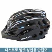 대한스포츠 디스트로 성인용 헬멧 안전모 DH-470 인몰드 이너패드