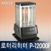 파세코 난방기/로터리히터/난로/석유 P-12000F