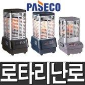 파세코 석유 등유 P8000 로타리 난로 히터
