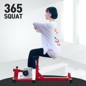 365 스쿼트머신 기구 하체 근력 운동