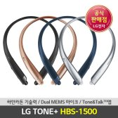 LG전자 톤플러스 HBS-1500