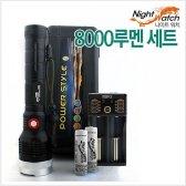 나이트워치 충전식 LED 후레쉬 D8000No9 써치라이트 해루질 랜턴