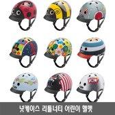넛케이스 KM 리틀너티 어린이 헬멧