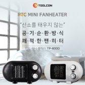 TP-800D Black 미니팬히터 캠핑용 히터