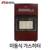 신일산업 이동이편리한 가스난로 신일 히터 SCG-RB1100