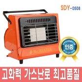 NEW 신동양SDY-0508 가스난로 히터 캠핑 야외 낚시