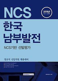 2018 한국남부발전 NCS기반 선발평가  - 정규직 신입직원 채용대비