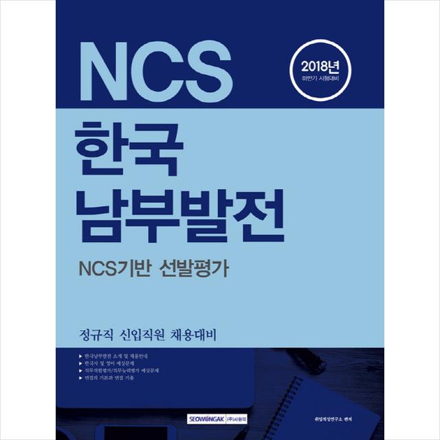 [스프링제본가능]2018 기쎈 NCS 한국남부발전 NCS기반 선발평가 - 정규직 신입직원 채용대비