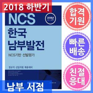 서원각 기쎈 NCS 한국남부발전 NCS기반 선발평가 - 정규직 신입직원 채용대비  16시 이전 주문시 오늘 출발(주말 제외)