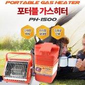 피엔코 PH-1500 포터블 가스히터