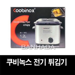 <b>쿠비녹스 전기 튀김기 CX-08..