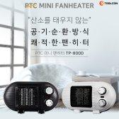 캠핑용 히터 TP-800D 미니팬히터 사무실 미니온풍기