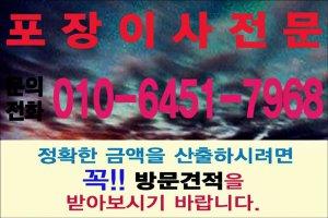 공휴일이사 광주광역시이사짐 친절상담전문