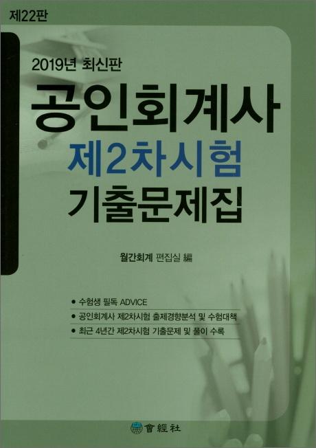 공인회계사 제2차 시험 기출문제집(2019) (22판)