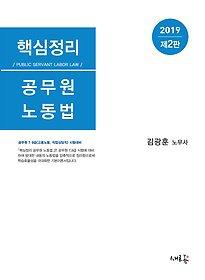 2019 핵심정리 공무원 노동법  - 공무원 7 9급(고용노동, 직업상담직) 시험대비
