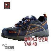 추가 안전화 메쉬 통풍 건설화 작업화 YAK40 28 YAK40